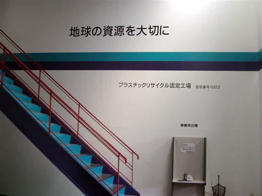 浅野物産株式会社